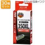 ショッピング商品 送料無料 30個セット キヤノン BCI-350XLPGBK対応 互換インクカートリッジ ブラック INK-C350XLB-BK st-4158