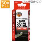 ショッピング商品 送料無料 30個セット キヤノン BCI-351XLBK対応 互換インクカートリッジ ブラック INK-C351XLB-BK st-4159