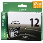 ショッピング商品 送料無料 20個セット ブラザー LC12BK対応 互換インクカートリッジ ブラック INK-B12B-BK st-4177