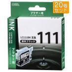 ショッピング商品 送料無料 20個セット ブラザー LC111BK対応 互換インクカートリッジ ブラック INK-B111B-BK st-4182