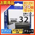 ショッピング商品 送料無料 24個セット エプソン ICBK32対応 互換インクカートリッジ ブラック INK-E32B-BK st-4187