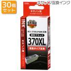 ショッピング商品 送料無料 30個セット キヤノン BCI-370XLBK対応 互換インクカートリッジ 顔料ブラック INK-C370XLB-BK st-4230