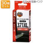 ショッピング商品 送料無料 30個セット キヤノン BCI-371XLBK対応 互換インクカートリッジ 染料ブラック INK-C371XLB-BK st-4231