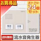 ショッピング商品 送料無料 24個セット 流水音発生器 OGH-2 st-4850