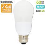 ショッピング商品 24個セット 送料無料 エコなボール 電球形蛍光灯 A形 E26 60形相当 昼光色 EFA15ED/12N st-5425