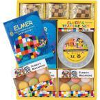 エルマー クッキー・マカロン&紅茶  EC-200 ELMER お菓子ギフト  (20s0408-062)