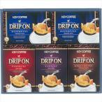 キーコーヒー ドリップオンコーヒーギフト KEY COFFEE  CAG-25N 香りにこだわったドリップコーヒー詰合せ  (20s0423-088)