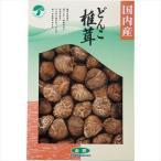 全農 どんこ椎茸  SK-40A 国産 干し椎茸ギフト   (20s0470-051)