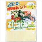 ジパック・新鮮保存パック(3枚入)  007 密閉性に優れたジッパー付保存袋 粗品・記念品 (19s0593-050)