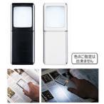 スライド式ライトルーペ  PL-141A ライト付きの拡大鏡 粗品・記念品   21s0569-094