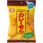 亀田製菓 カレーせんポケパック昔懐かしいカレーの味 粗品・記念品 (18s0713-036)