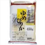 北海道産 ゆめぴりか(450g)ほど良い粘りと甘み 粗品・記念品  (20s0605-097)