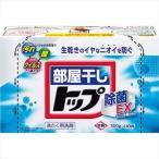 ライオン 部屋干しトップ 除菌EX(300g)LION お洗濯洗剤 粗品・記念品 (17s0724-086)