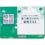 ライオン 植物物語石鹸(1個入)LION 植物生まれの石けん 粗品・記念品  (20s0615-050)
