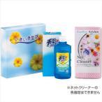 いきいき生活キッチンセット  12522 食器洗剤&スポンジ 粗品・記念品 (18s0731-093)