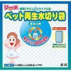ペット再生水切り袋(3枚) (15-23)  地球にやさしいリサイクル品 (粗品・記念品・景品・ノベルティ) (19s0592-061)