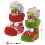 クリスマス・ニットブーツ 1個 【12-35】  お菓子入 ニットの クリスマスブーツ