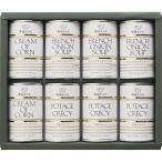 帝国ホテル スープ缶詰セット(8缶) IH-40SD
