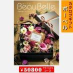 人気のカタログギフト ボーベル 50600円コースBeauBelle アス…
