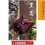 人気のカタログギフト 至高 10600円コースBeauBelle 【石楠花…