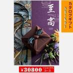 人気のカタログギフト 至高 30600円コースBeauBelle 【孔雀草…