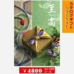 人気のカタログギフト 至高 4600円コースBeauBelle 【寒椿】か…