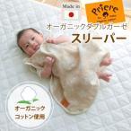 Priere  プリエール オーガニックコットン ダブルガーゼ(2重ガーゼ) スリーパー 日本製 ベビー用品