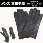 ショッピング紳士 本革手袋  メンズラム皮レザーグローブ ブラック Mサイズ/Lサイズ(TB-004)紳士手袋  代引き不可