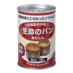 生命のパン あんしん 黒まめ5年保存の缶入り ソフトなパン 防災グッズ (041y05e)