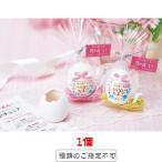 占いたまご EG-24 花の種付き花占い(販促品・粗品)