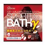 スポルテック エクササイズサポート 【SPB-H】 業界初のスポーツ系入浴剤 【粗品・記念品・景品・ノベルティ】