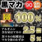 約1ヵ月分 マカ全収穫量の5%だけ!奇跡の黒マカ無添加100%!アルギニン含有量も2.5倍!