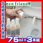 トイレノズルのお掃除スプレー 1本75ml×【3本組】合成界面活性剤不使用 日本製