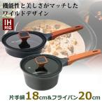 片手鍋 18cm + フライパン 20cm ワンダーシェフ ララミー セット IH対応 長持ち 良品質 鍋
