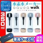 水素水生成器 携帯 GAURA WALK ガウラウォーク 選べる5色
