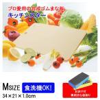 まな板 キッチンスター M 約21×34×1cm