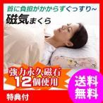 磁気枕 肩こり 枕カバー付 安眠枕 日本製