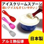 ショッピングアイスクリーム アイスクリームスプーン アルミ ポスト投函・送料無料
