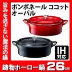 ホーロー鍋 鋳物 26cm ココットオーバル IH対応 両手鍋 BONNE BONHEUR ボン・ボネール 送料無料