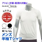 アトピー Tシャツ 半袖 メンズ M L LL