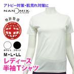 アトピー 下着 Tシャツ 半袖 レディース M L LL