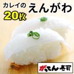 天然えんがわスライス20枚入り カレイエンガワ/鰈/刺身/がってん寿司