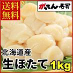北海道産 生ほたて貝柱1kg 送料無料/冷凍生/がってん