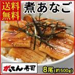 寿司屋厳選!ふわっトロ 穴子丼(8尾入り・煮詰めタレ付き) 送料無料/あなご/アナゴ/煮あなご/がってん寿司