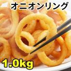 オニオンリング1kg /冷凍/業務用/1キロ/油で揚げるだけ/たまねぎ/がってん