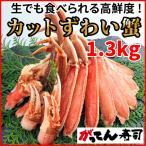 ショッピングポーション 特大ズワイガニ1.3kg(3~4人前) 高鮮度生食かに がってん寿司 お歳暮ギフト (むき身セット 刺身  かにしゃぶ ポーション)