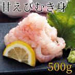 甘海老むき身500g 甘味があって食感プリプリの甘えび/生食可/甘エビ
