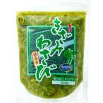 きざみ山葵250g /醤油漬け/業務用/きざみわさび/きざみワサビ/がってん