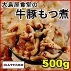 もつ煮込み500g 国産牛豚使用/八丁味噌仕立て/白もつ/ガツ/モツ/がってん