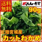 乾燥カットわかめ90g 三陸産/ワカメ/スープ/国産/送料無料/海藻/味噌汁/がってん/メール便